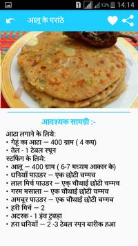 Paratha Recipes in Hindi screenshot 1