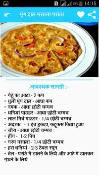 Paratha Recipes in Hindi screenshot 7