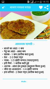 Paratha Recipes in Hindi screenshot 5