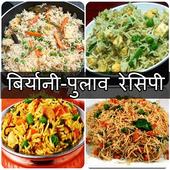 Biryani, Pulav Recipe in Hindi icon