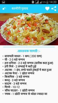 Biryani, Pulav Recipe in Hindi screenshot 3