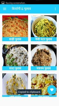 Biryani, Pulav Recipe in Hindi screenshot 4