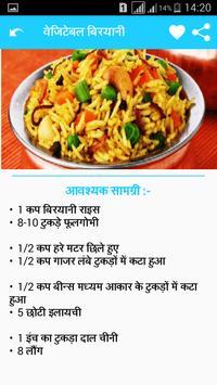 Biryani, Pulav Recipe in Hindi screenshot 5