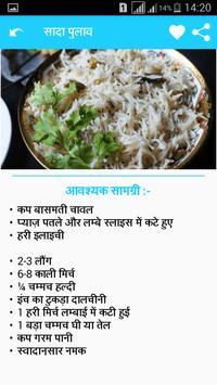 Biryani, Pulav Recipe in Hindi screenshot 7
