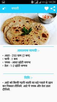 Roti Recipes in Hindi screenshot 3