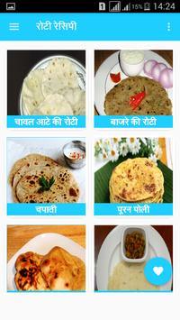Roti Recipes in Hindi poster