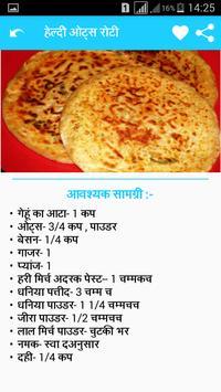 Roti Recipes in Hindi screenshot 7