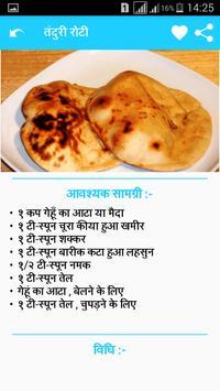 Roti Recipes in Hindi screenshot 5