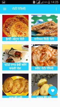 Roti Recipes in Hindi screenshot 6
