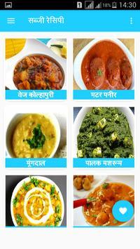 Sabji Recipes in Hindi poster