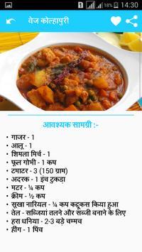 Sabji Recipes in Hindi screenshot 1