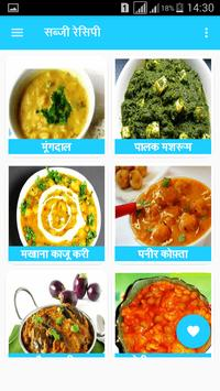 Sabji Recipes in Hindi screenshot 2