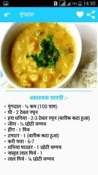 Sabji Recipes in Hindi screenshot 3