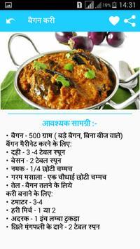 Sabji Recipes in Hindi screenshot 7