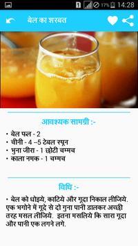 Milkshake & Sarabat Recipes in Hindi screenshot 3