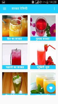 Milkshake & Sarabat Recipes in Hindi screenshot 2