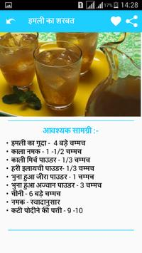 Milkshake & Sarabat Recipes in Hindi screenshot 7
