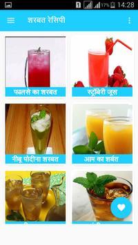 Milkshake & Sarabat Recipes in Hindi screenshot 4