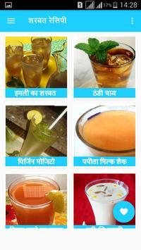 Milkshake & Sarabat Recipes in Hindi screenshot 6