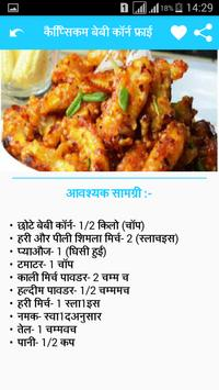 Falahari Recipes फलाहार रेसिपी screenshot 3