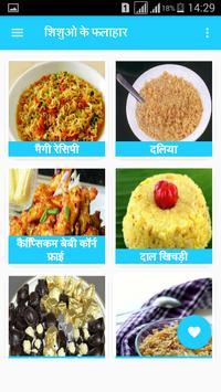 Falahari Recipes फलाहार रेसिपी poster
