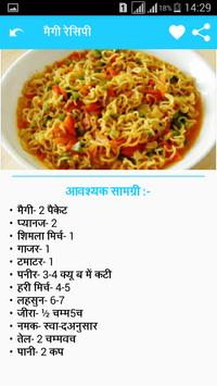 Falahari Recipes फलाहार रेसिपी screenshot 1