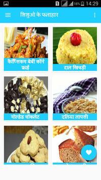 Falahari Recipes फलाहार रेसिपी screenshot 2
