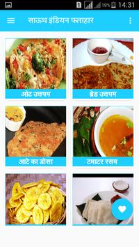 South Indian Recipes In Hindi poster