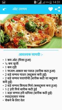 South Indian Recipes In Hindi screenshot 1