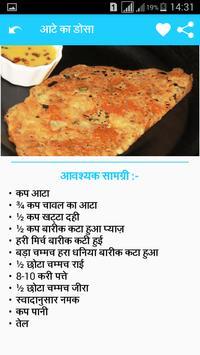 South Indian Recipes In Hindi screenshot 3