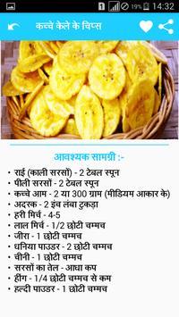 South Indian Recipes In Hindi screenshot 5