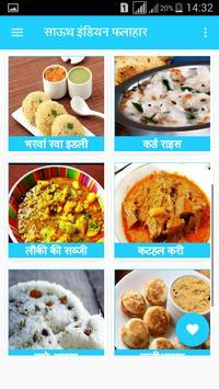 South Indian Recipes In Hindi screenshot 6