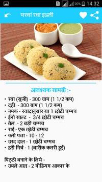 South Indian Recipes In Hindi screenshot 7