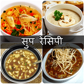 Soup Recipes in Hindi icon