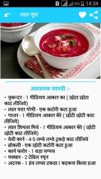 Soup Recipes in Hindi screenshot 3