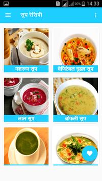 Soup Recipes in Hindi poster