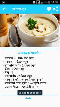 Soup Recipes in Hindi screenshot 1