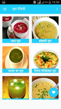 Soup Recipes in Hindi screenshot 2