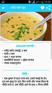 Soup Recipes in Hindi screenshot 7