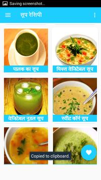 Soup Recipes in Hindi screenshot 4