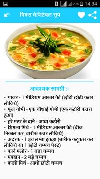 Soup Recipes in Hindi screenshot 5