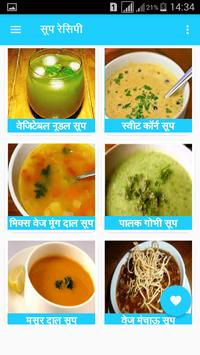 Soup Recipes in Hindi screenshot 6