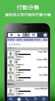 服務天使 Angelservice apk screenshot