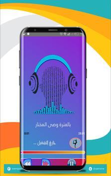 Best songs Basem Karbalai apk screenshot