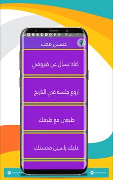 The Best Songs Of Hussein Moheb screenshot 1