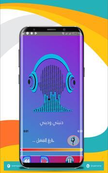 Best songs on Aldalfi apk screenshot