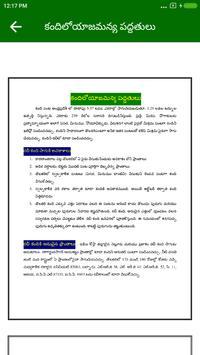 ANGRAU-KVK Banavasi CFLD screenshot 3