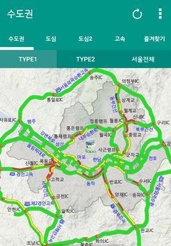 서울도로교통정보 poster