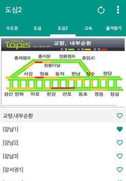 서울도로교통정보 screenshot 2