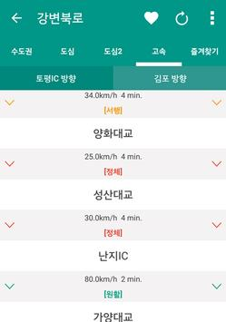 서울도로교통정보 screenshot 3